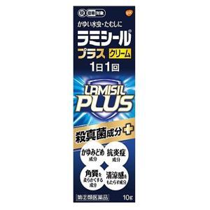 【指定第2類医薬品】ラミシールプラスクリーム 10g 水虫薬