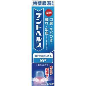 【医薬部外品】デントヘルス薬用ハミガキSP/30g/ライオン shiraishiyakuhin