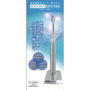 音波振動式ソーラー歯ブラシ ソラデーリズム/AE-11B-W/シルキーホワイト/シケン/口腔ケア shiraishiyakuhin
