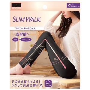 スリムウォーク SLIM WALK スキニールームウェア/ブラック/Lサイズ/ピップ/ボディケア|shiraishiyakuhin