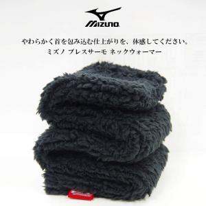 ブレスサーモネックウォーマー/57×11cm/ミズノ|shiraishiyakuhin