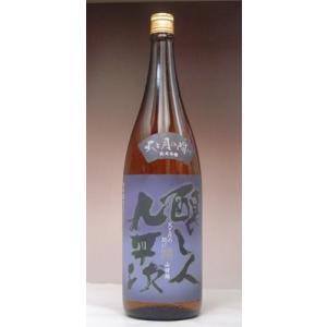 醸し人九平次 純米吟醸 火と月の間に 山田錦 1800ml − 萬乗醸造