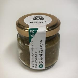 あらびきゆず胡椒 天龍産ゆず使用40g|shirakaba