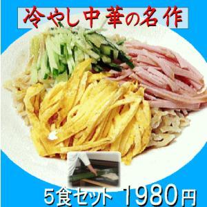 ラーメン送料無料 冷やし中華ラーメン  2種類10食セット冷やし中華ごまだれ& 冷し中華レモン風味|shirakawara-men|03