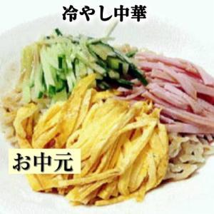 冷麺 冷やし中華10食 ギフト ご当地ラーメン ご進物ギフト 白河ラーメン ramen 冷やし中華ラーメン shirakawara-men 19