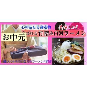 冷麺 冷やし中華10食 ギフト ご当地ラーメン ご進物ギフト 白河ラーメン ramen 冷やし中華ラーメン shirakawara-men 20