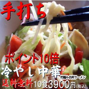 冷麺 冷やし中華10食 ギフト ご当地ラーメン ご進物ギフト 白河ラーメン ramen 冷やし中華ラーメン shirakawara-men 06