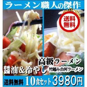 冷やし中華ラーメンと 醤油ラーメン 白河ラーメン10食セット ご当地ラーメン有名店 shirakawara-men