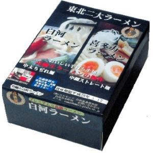 冷やし中華ラーメンと 醤油ラーメン 白河ラーメン10食セット ご当地ラーメン有名店 shirakawara-men 12