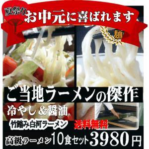 冷やし中華ラーメンと 醤油ラーメン 白河ラーメン10食セット ご当地ラーメン有名店 shirakawara-men 13