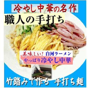 冷やし中華ラーメンと 醤油ラーメン 白河ラーメン10食セット ご当地ラーメン有名店 shirakawara-men 08
