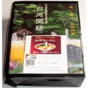 ラーメン取り寄せ 喜多方ラーメン 東北二大ご当地ラーメン 喜多方ラーメン と白河ラーメン10食  ご当地ラーメン喜多方ラーメン 送料無料|shirakawara-men|18