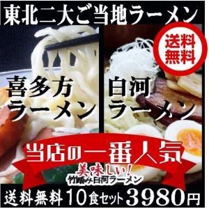 ラーメン取り寄せ 喜多方ラーメン 東北二大ご当地ラーメン 喜多方ラーメン と白河ラーメン10食  ご当地ラーメン喜多方ラーメン 送料無料|shirakawara-men|20