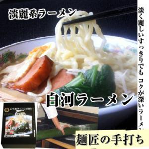 敬老の日 ラーメン 2種類10食  醤油ラーメン と味噌ラーメン 白河ラーメンふくしまプライド。体感キャンペーン(その他) ラーメン 送料無料|shirakawara-men|14