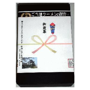 敬老の日 ラーメン 2種類10食  醤油ラーメン と味噌ラーメン 白河ラーメンふくしまプライド。体感キャンペーン(その他) ラーメン 送料無料|shirakawara-men|05