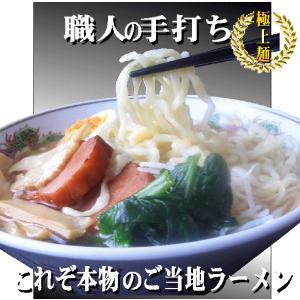 敬老の日 ラーメン 2種類10食  醤油ラーメン と味噌ラーメン 白河ラーメンふくしまプライド。体感キャンペーン(その他) ラーメン 送料無料|shirakawara-men|10