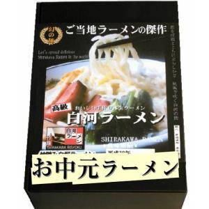お中元 ギフト 詰め合わせ 白河ラーメン 醤油ラーメン 送料無料 10食  高級 ご当地ラーメン 生ラーメン  白河竹踏みラーメン|shirakawara-men|13