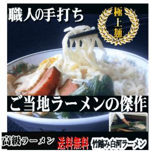 お中元 ギフト 詰め合わせ 白河ラーメン 醤油ラーメン 送料無料 10食  高級 ご当地ラーメン 生ラーメン  白河竹踏みラーメン|shirakawara-men|17