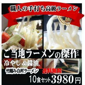 詰め合わせ 冷やし中華5食 白河ラーメン醤油5食 の冷やし中華の10食 有名店ラーメン|shirakawara-men