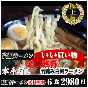 味噌ラーメン6食セット ご当地ラーメン 札幌ラーメン 白河ラ...