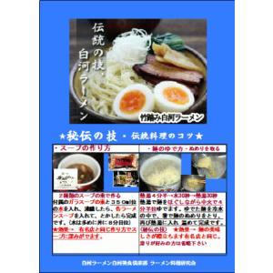札幌ラーメン 味噌ラーメン みそラーメン 送料無料10食  北海道ラーメンお取り寄せ 味噌ラーメン shirakawara-men 16