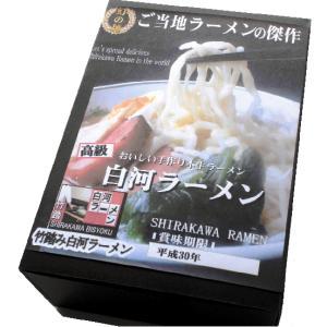 札幌ラーメン 味噌ラーメン みそラーメン 送料無料10食  北海道ラーメンお取り寄せ 味噌ラーメン shirakawara-men 19