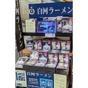 札幌ラーメン 味噌ラーメン みそラーメン 送料無料10食  北海道ラーメンお取り寄せ 味噌ラーメン shirakawara-men 10