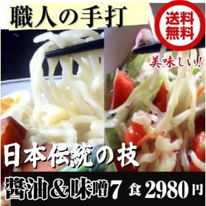 ラーメン 白河ラーメン  ご当地ラーメン 2種類10食 醤油...