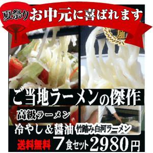 ご当地ラーメン有名店  白河ラーメン2種類7食セット醤油ラーメン4食 冷し中華3食 の7食 shirakawara-men