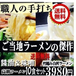 ラーメン 白河ラーメン2種類10食セット しょうゆラーメン5食 味噌ラーメン5食 ラーメン詰め合わせ送料無料|shirakawara-men