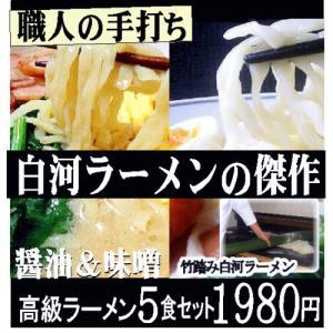 ラーメン取り寄せ 食べ比べラーメン ご当地ラーメン 有名店 ラーメン5食 ご当地ラーメン 醤油ラーメン &みそラーメン  ギフト|shirakawara-men