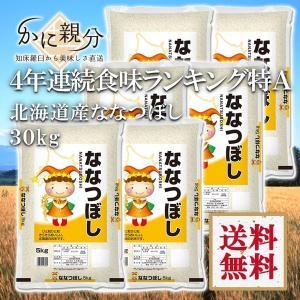 北海道産米 ななつぼし30kg