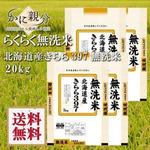 北海道産米 きらら397無洗米 20kg...