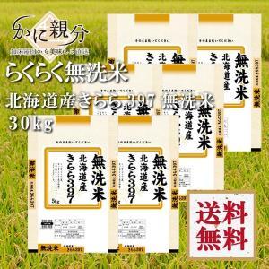 北海道産米 きらら397無洗米 30kg...