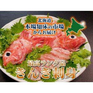 きんき刺身純粋知床産8切れ(半身130g〜150g)|shiretokokinki