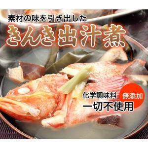 (半身)純粋知床産きんきの出汁煮半身1枚約200g前後|shiretokokinki
