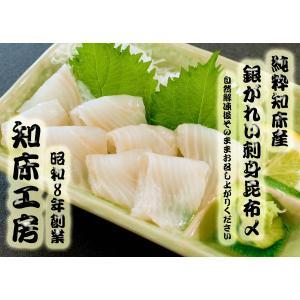 銀がれい昆布〆刺身|shiretokokinki