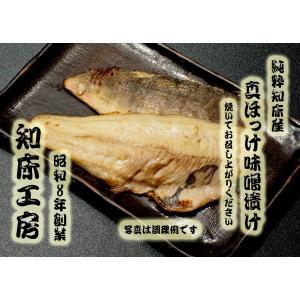 真ほっけ味噌漬け60g2切れ|shiretokokinki