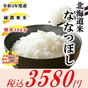 高橋さんの ななつぼし 米 10kg 低農薬米 食味ランク特...