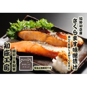 さくらます味噌漬け70gサイズ切身2切れ|shiretokokinki