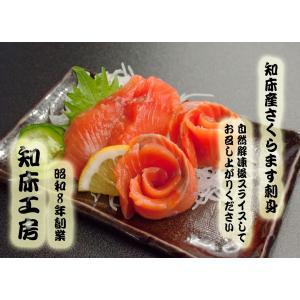 さくらます刺身|shiretokokinki