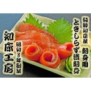 ときしらず漬け刺身|shiretokokinki