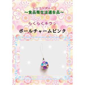 シリコングルー ボールチャーム(ピンク) 介護レクリエーション最適 shirikongluejewel