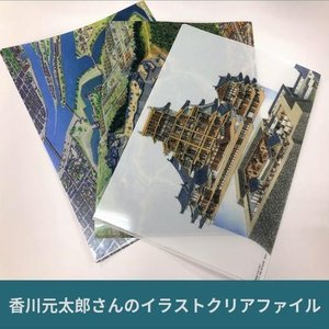 香川元太郎さん 城郭復元イラストクリアファイル shirobito
