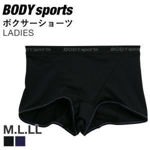 【メール便(5)】 (ボディスポーツ) BODY sports ヒップ 立体設計 メッシュ ボクサーショーツ [ 大きいサイズ LLまで ]