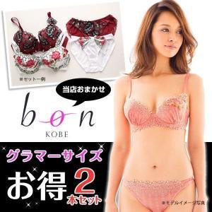 (ビーオーエヌ)bon グラマーサイズ ブラジャー&ショーツ お得2本セット 下着女性 上下セット 福袋