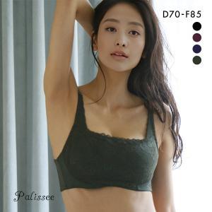 ブラジャー 大きいサイズ パリシェ Palissee 大きな胸を小さく見せるブラ 脇高 脇肉 胸元カ...