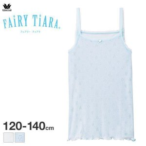 10%OFF【メール便(5)】 (ワコール)Wacoal (フェアリーティアラ)FAiRY TiAR...