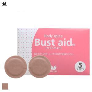 25%OFF【メール便(2)】 (ワコール)Wacoal (ボディスパイス)Body Spice バストエイド 5枚入り ニップレス