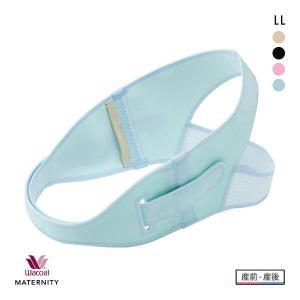 15%OFF送料無料 (ワコール)Wacoal (マタニティ)MATERNITY 産前 産後 骨盤ベ...